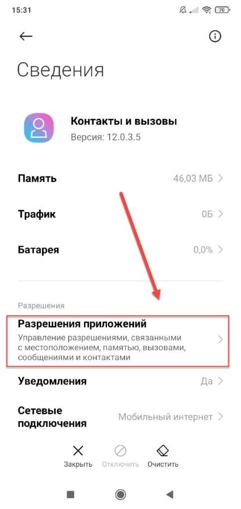 Телефон - список разрешений
