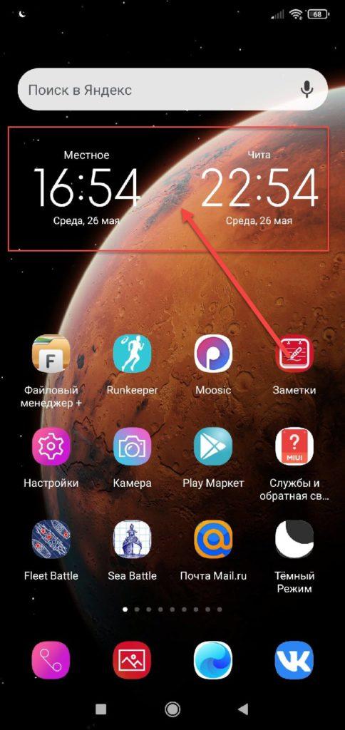 Часы на Андроиде