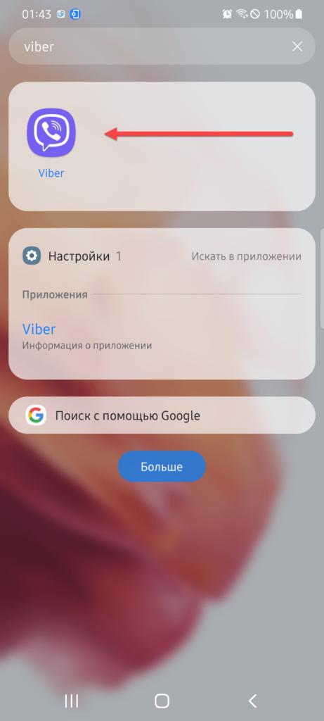 Приложение Viber на Андроиде