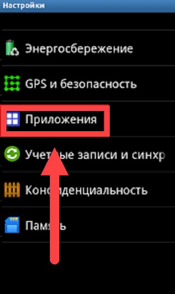 Android 4.2 вкладка Приложения