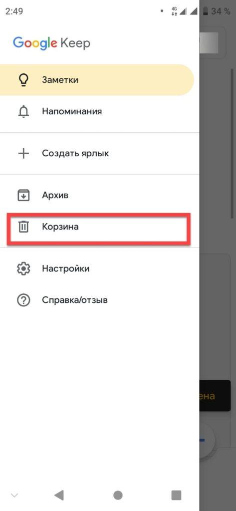 Google Keep вкладка Корзина