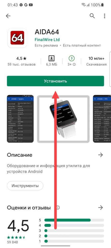 AIDA64 на Андроид установить