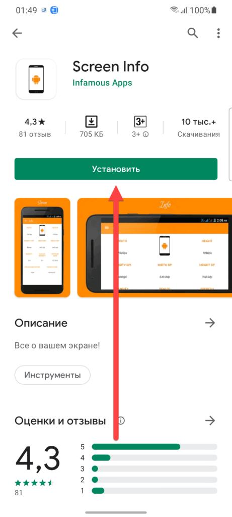 Приложение Screen Info Установить