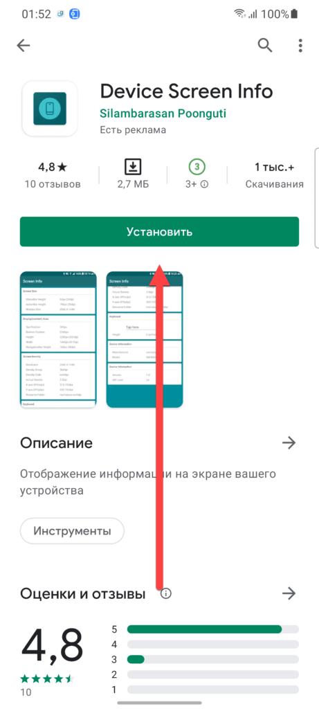 Device Screen Info установить приложение