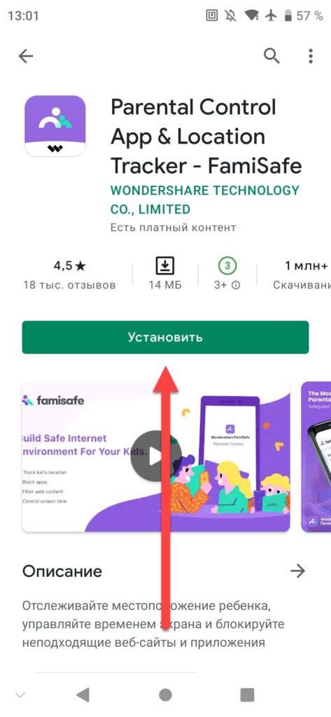 FamiSafe установка приложения Андроид