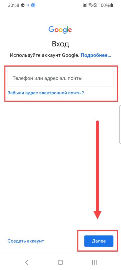 Аккаунт Google войти