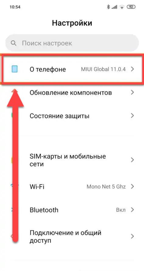Xiaomi вкладка О телефоне
