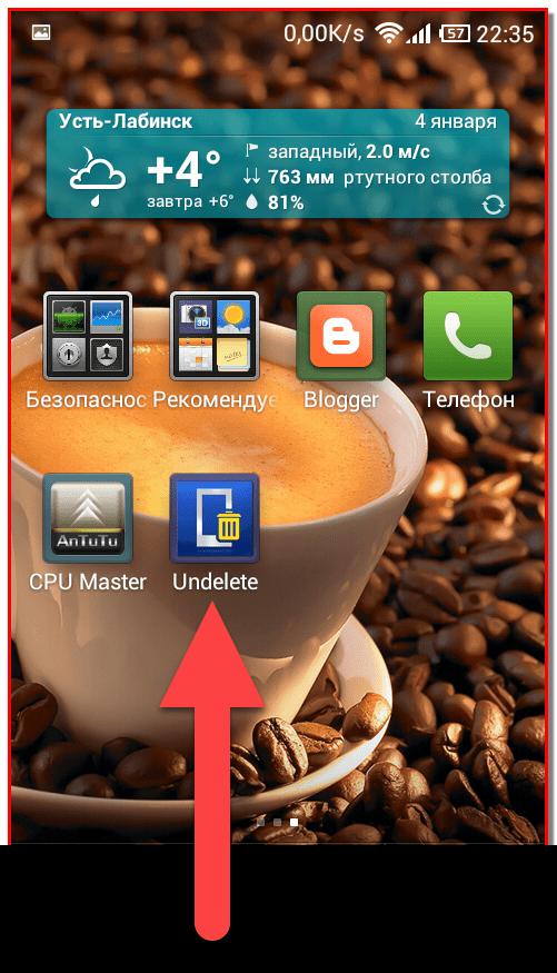 Undeleter программа Андроид