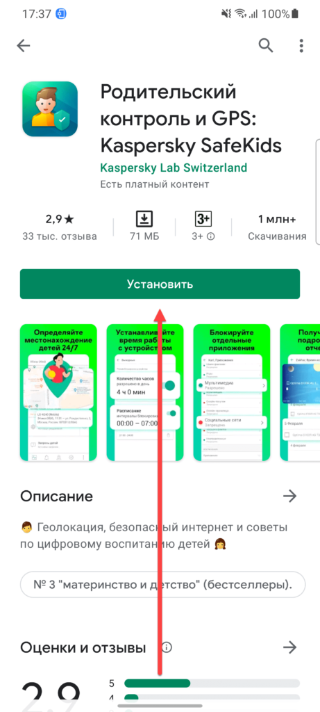 Kaspersky SafeKids установить приложение