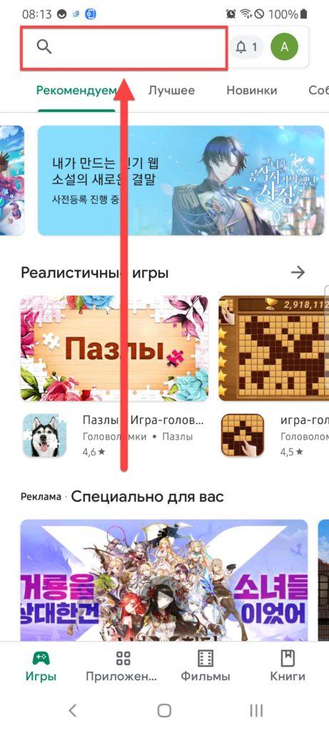 Ищем Яндекс в Плей Маркете
