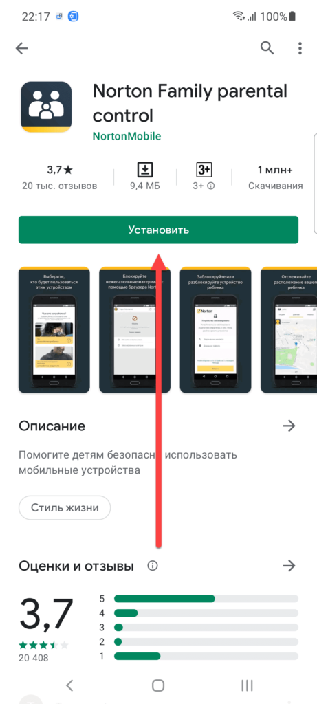 Norton Family установка приложения Андроид