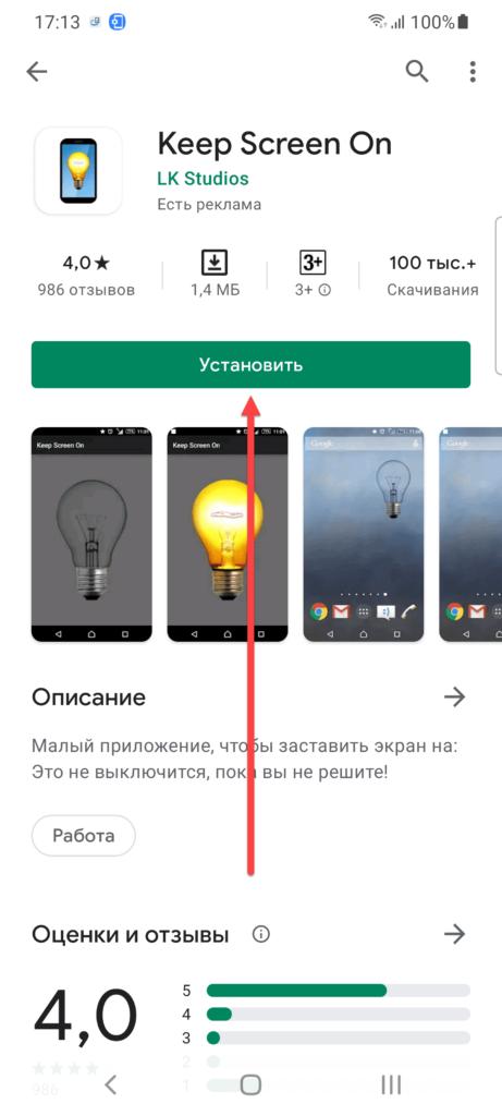 Скачать приложение Негаснущий экран