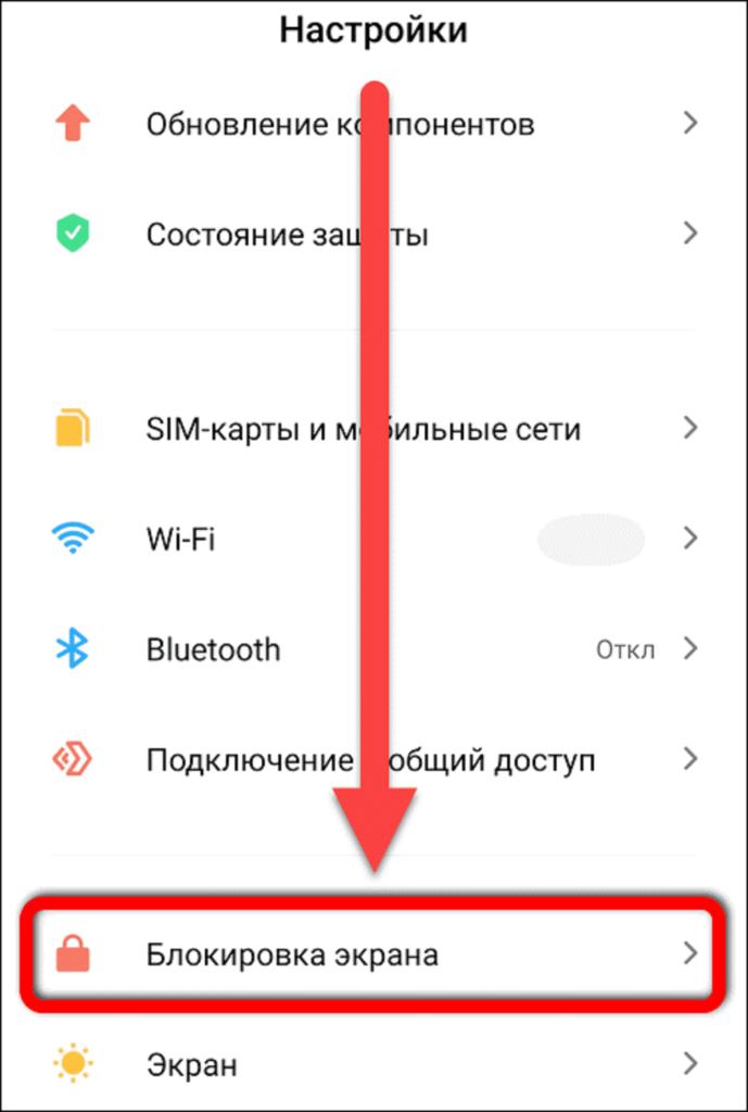 Xiaomi вкладка Блокировка и защита