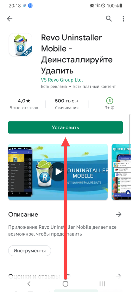 Revo Uninstaller Mobile Андроид установить