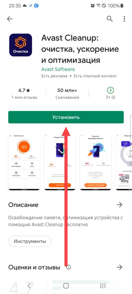 Avast Cleanup Андроид скачать приложение