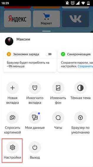 Браузер Яндекс - Настройки