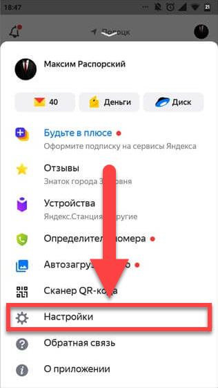 Яндекс Браузер Андроид - настройки