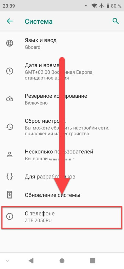 Android 8-11 вкладка О телефоне