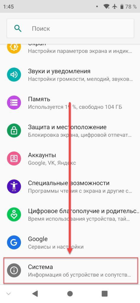 Андроид вкладка Система
