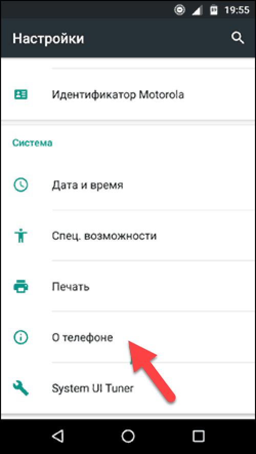 Android 5.0–7.1 вкладка О телефоне