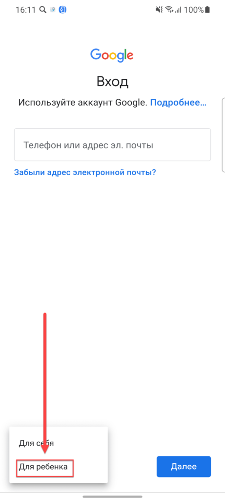 Учетная запись Google для ребенка