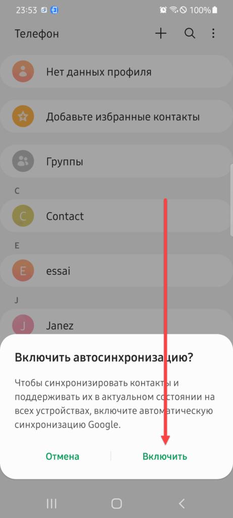 Включить автоматическую синхронизацию Андроид