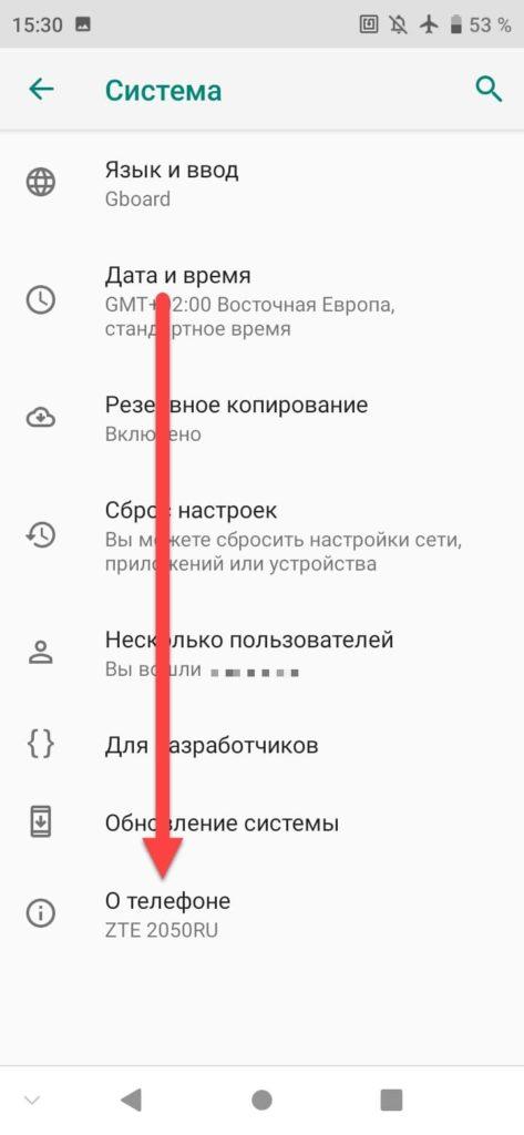 Вкладка О телефоне на Андроиде