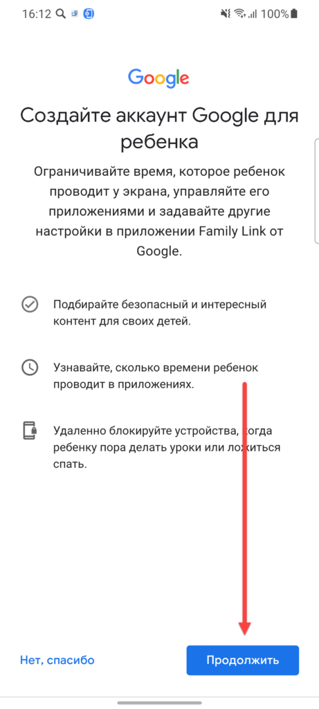 Google Family Link на Андроиде