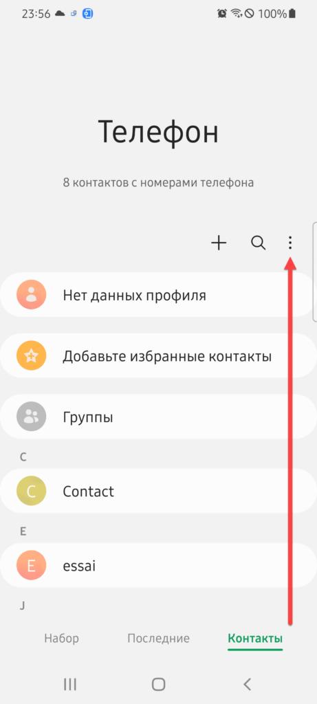 Вкладка Контакты меню в Андроиде