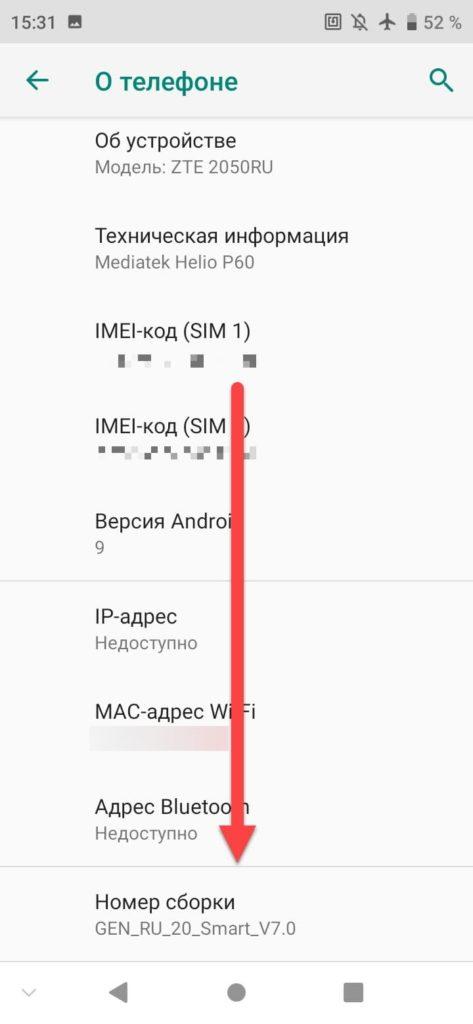 Вкладка Номер сборки на Андроиде