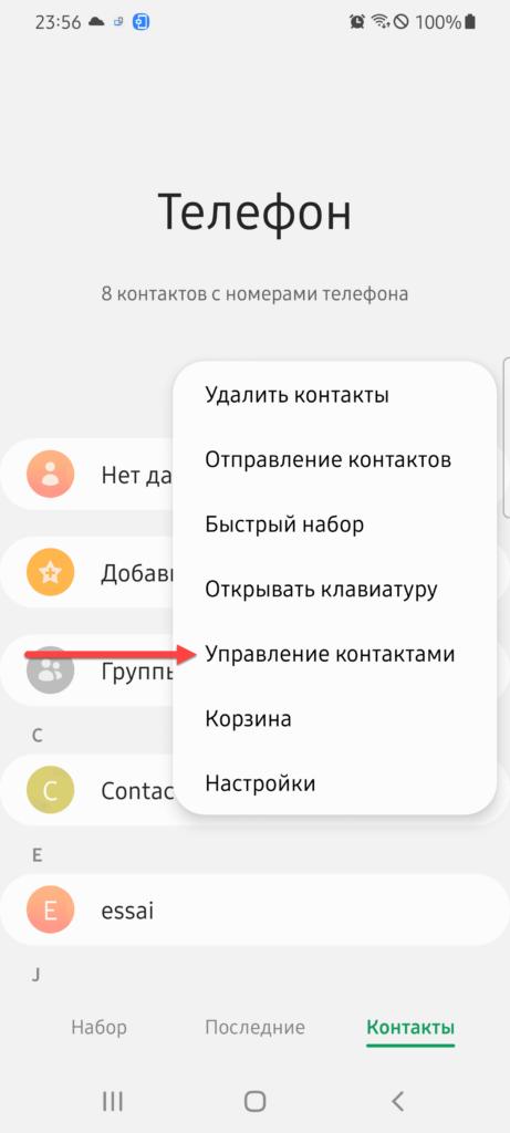 Управление контактами Андроид
