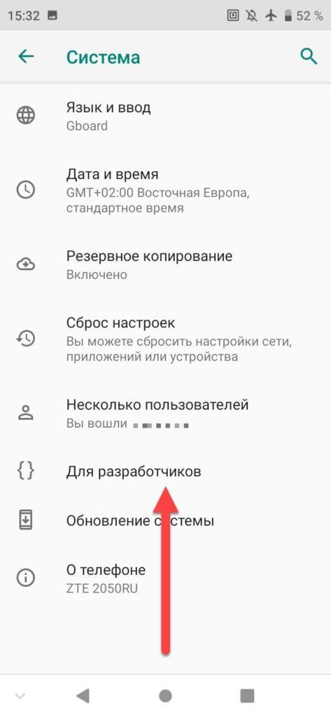 Вкладка Для разработчиков на Андроиде