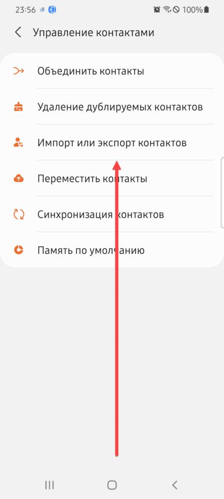 Импорт контактов на Андроиде
