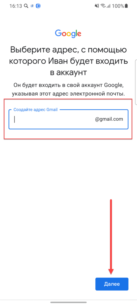 Почта для ребенка на Андроиде