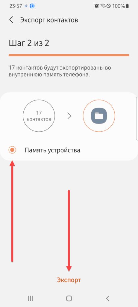 Выбрать куда импортировать контакты Андроид