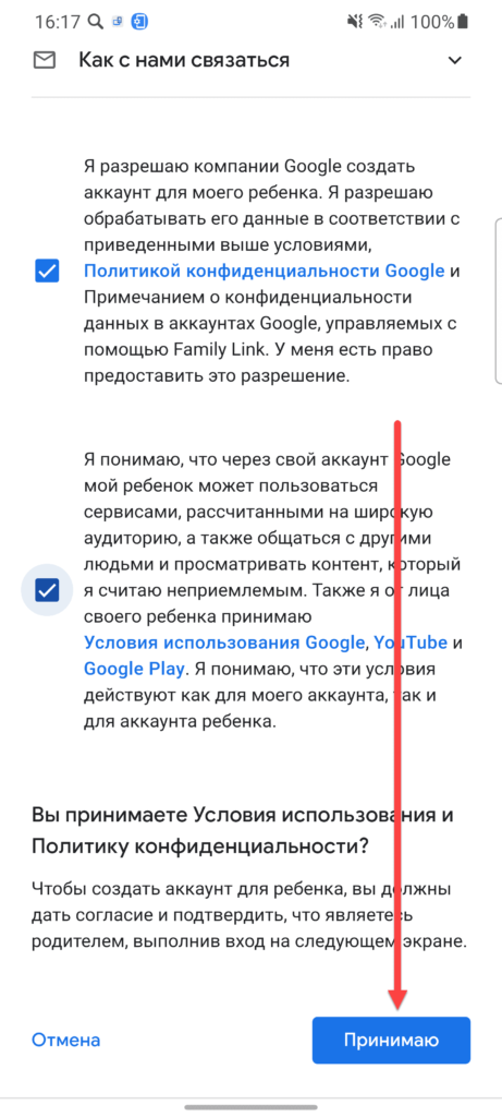 Google Family Link соглашение