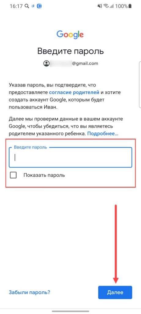 Профиль взрослого вход на Андроиде
