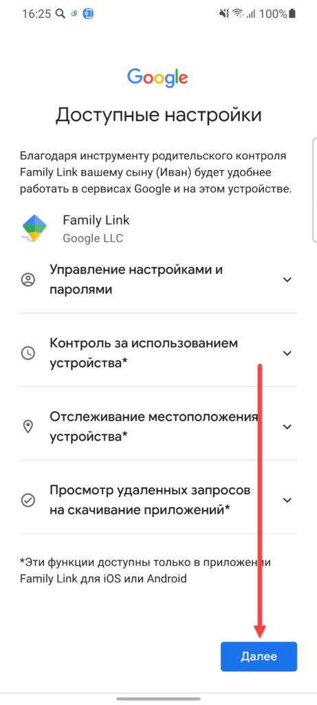 Google Family Link функционал