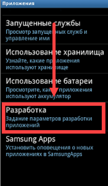 Android 4.2 вкладка Разработка