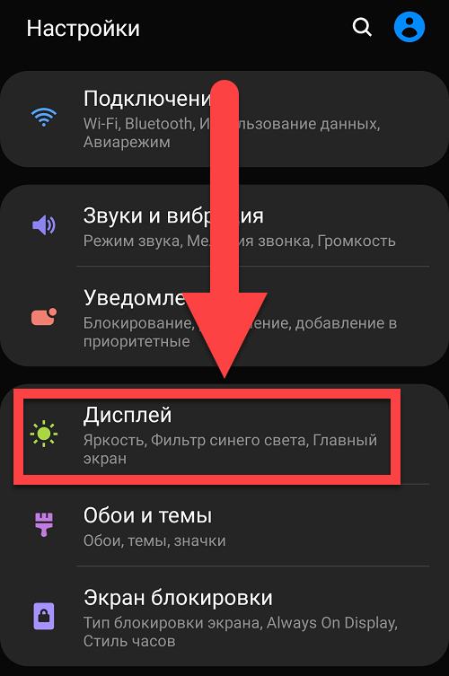 Вкладка Дисплей на Андроиде