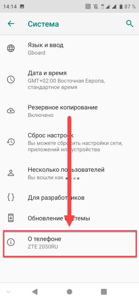 Андроид вкладка О телефоне