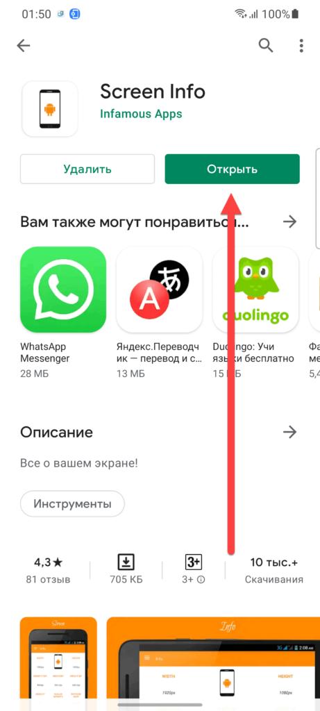 Приложение Screen Info Открыть