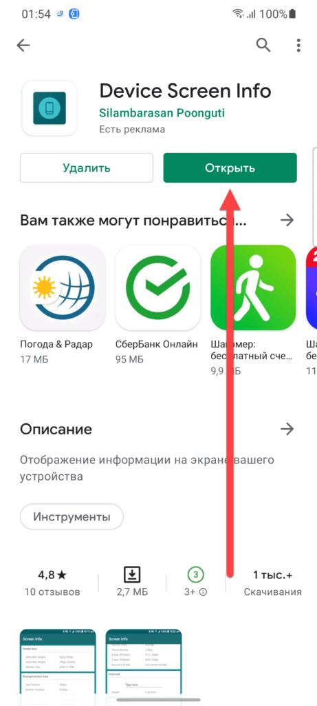 Device Screen Info открыть приложение
