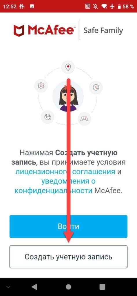 McAfee Safe Family учетная запись