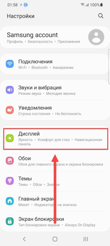 Раздел Дисплей на Андроиде