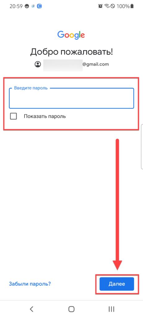 Аккаунт Google Андроид ввод пароля