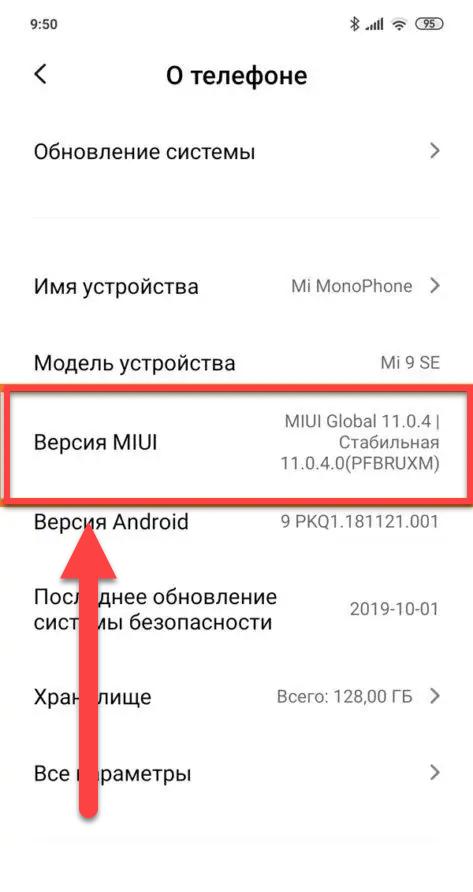 Xiaomi вкладка Версия MIUI