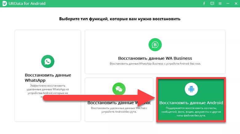 Tenorshare UltData восстановить данные Android