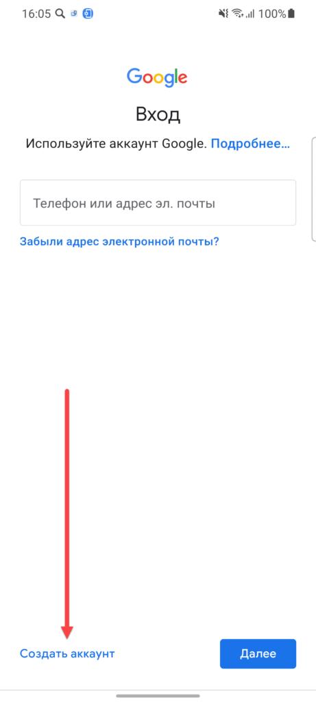 Создать аккаунт Гугл Андроид
