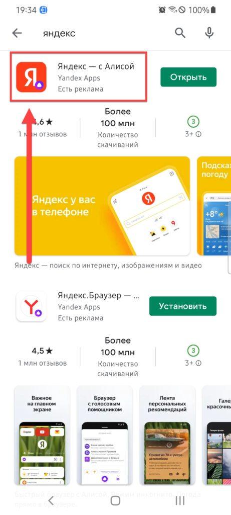 Приложение Яндекс в Плей Маркете